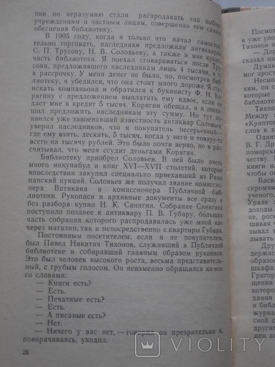 Записки старого книжника, фото №8