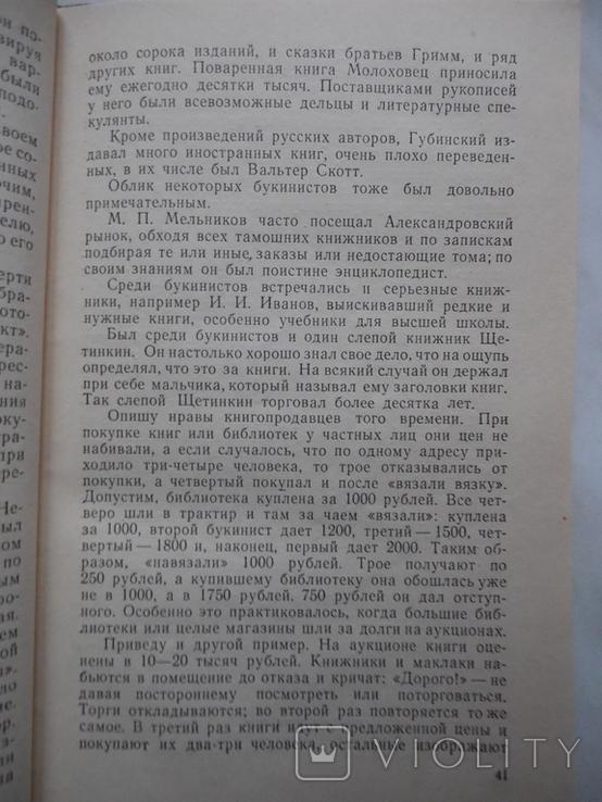 Записки старого книжника, фото №9