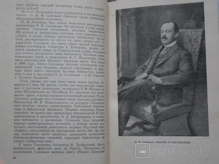 Записки старого книжника, фото №10