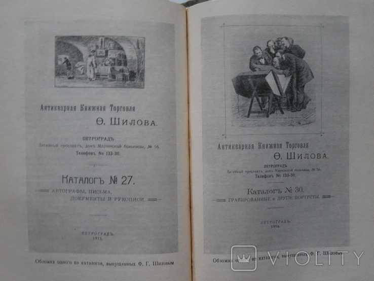 Записки старого книжника, фото №12