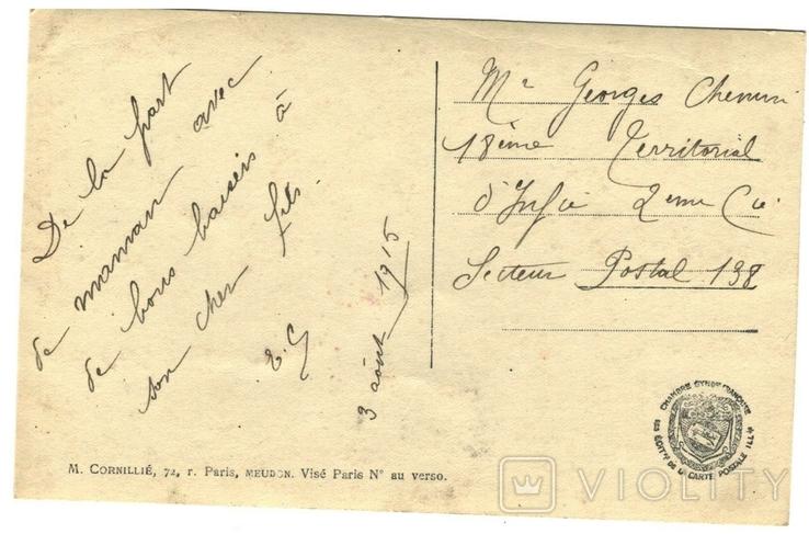 Открытка Мысль о воспоминании Первая мировая война Франция, фото №3