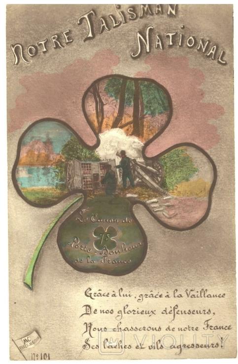Открытка наш Национальный Талисман 1915 год Первая мировая война Франция, фото №2