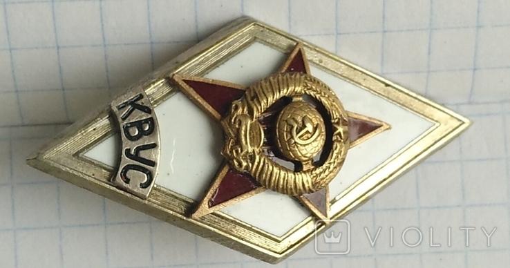 Ромб КВУС, самоделка (копия), фото №4