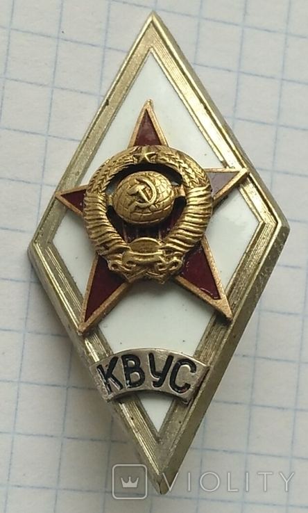Ромб КВУС, самоделка (копия), фото №2