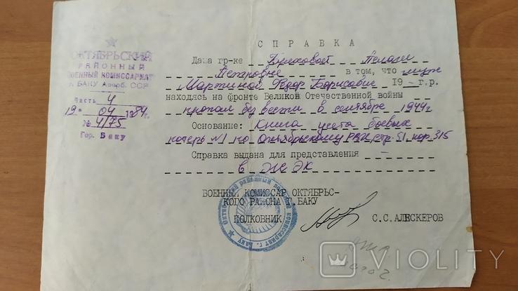 Справка на пропавшего безвести СССР Баку, фото №2