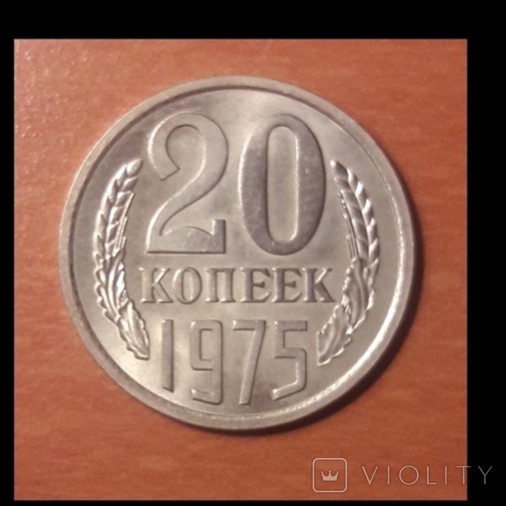 20 к. 1975 г.