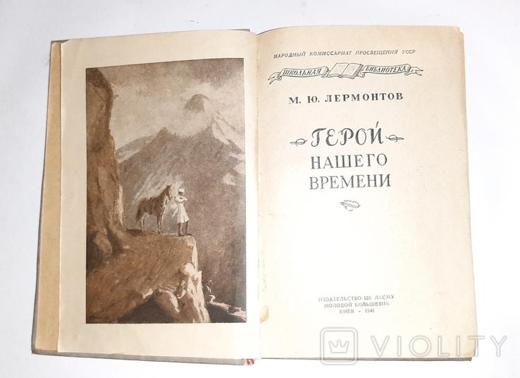 М.Ю. Лермонтов,  Герой нашего времени, фото №5
