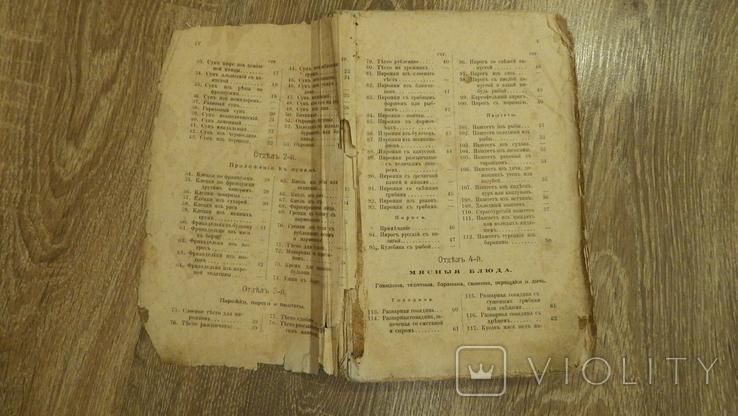 Поваренная книга, фото №3