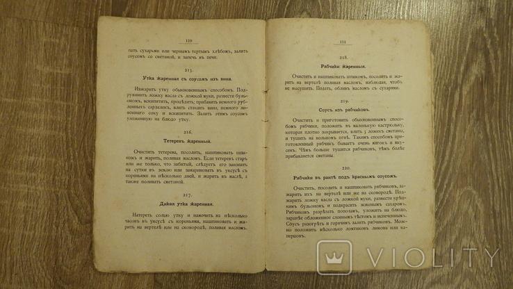 Поваренная книга, фото №8