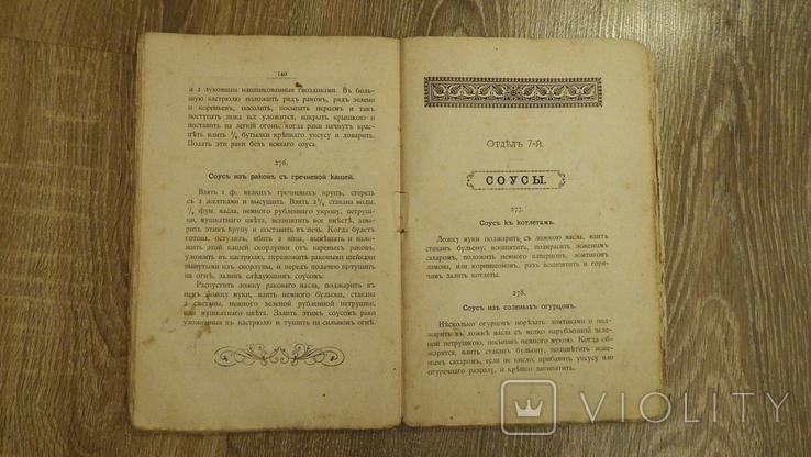 Поваренная книга, фото №9