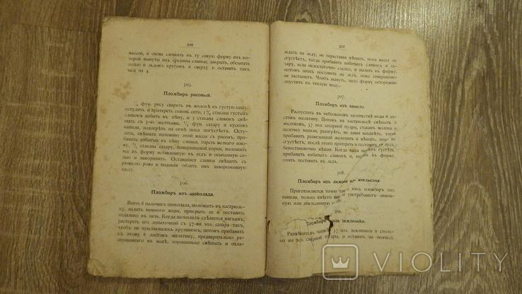 Поваренная книга, фото №10