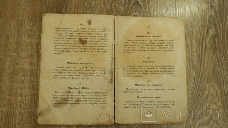 Поваренная книга, фото №11