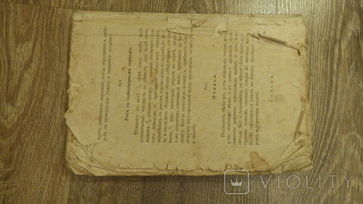 Поваренная книга, фото №12
