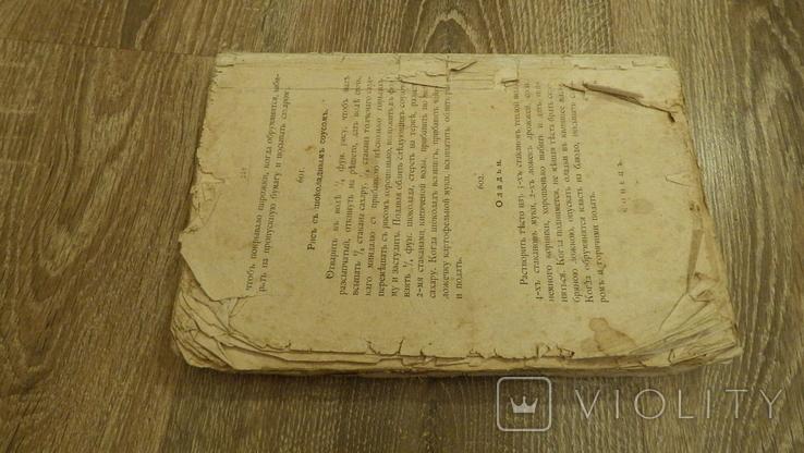 Поваренная книга, фото №13