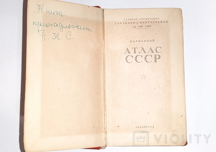 Атлас СССР. Ленинград. 1940 г., фото №8