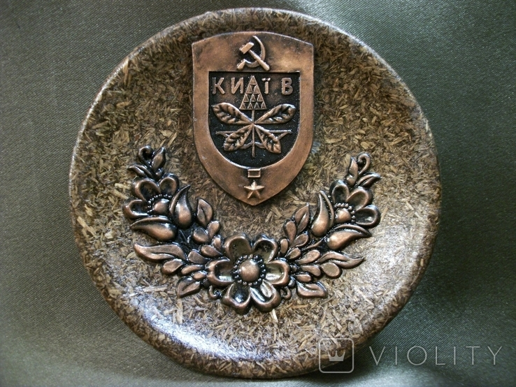 Д12 Тарелка настенная, блюдце, УССР, 1989 год. Герб Киева., фото №2