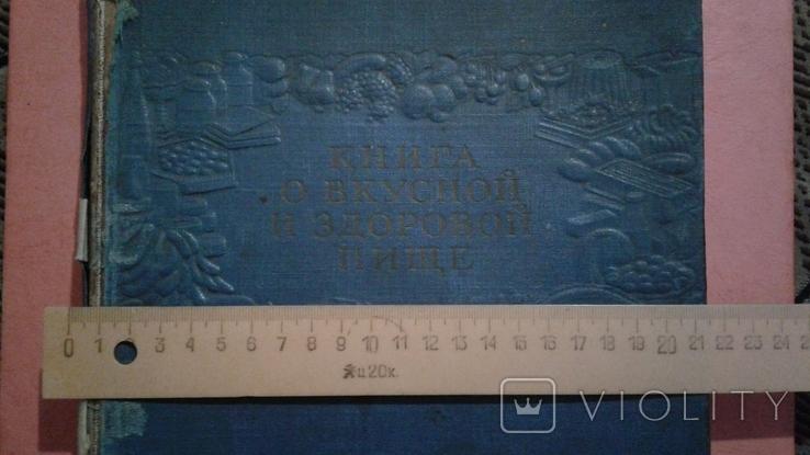 Книга о вкусной и здоровой пище 1962 год. 424стр., фото №3