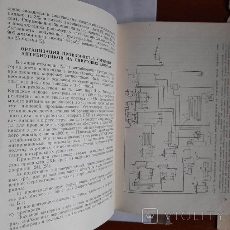 Производство и применение кормовых антибиотиков 1961р., фото №5