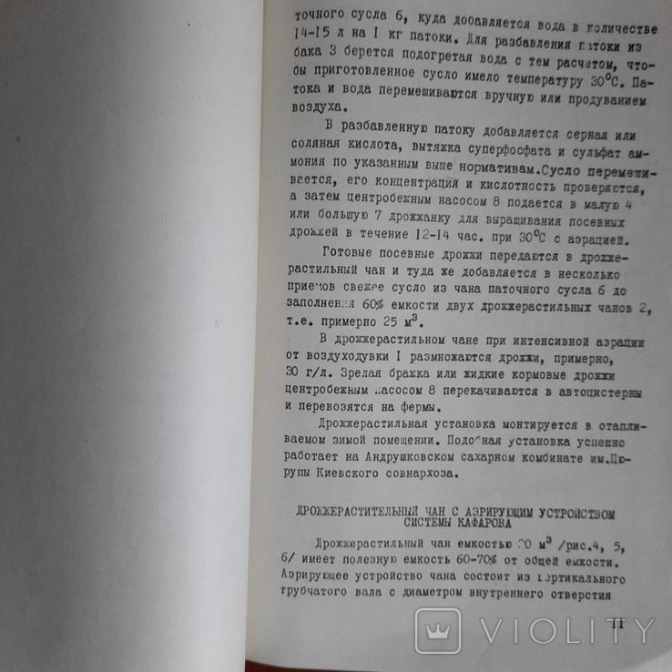 Выращивание кормовых дрождей 1964р., фото №5