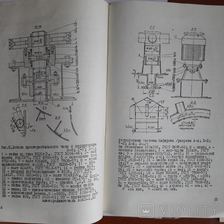 Выращивание кормовых дрождей 1964р., фото №6