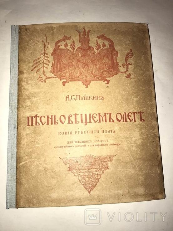 1915 Пушкин Песнь о Вещем Олеге Копия Рукописи Поэта