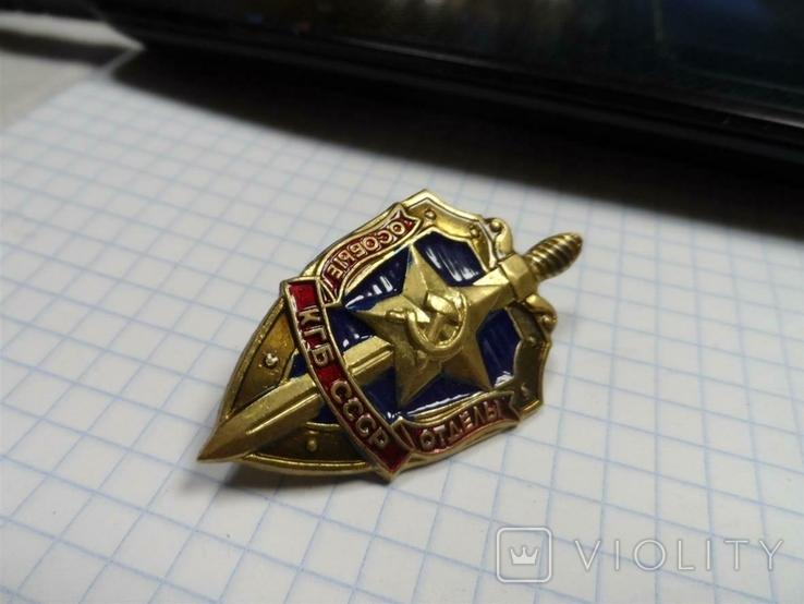 Копия, Особые Отделы КГБ СССР, фото №2
