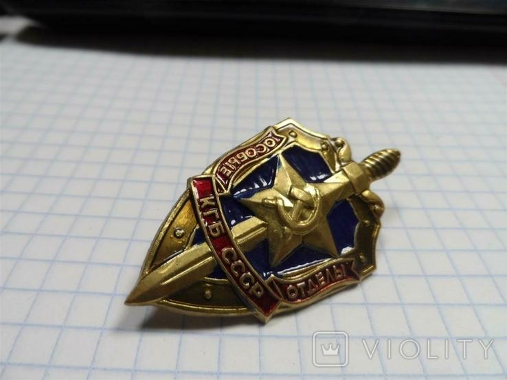 Копия, Особые Отделы КГБ СССР, фото №5