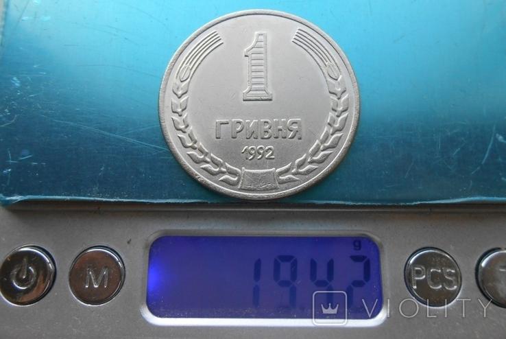 1 гривна 1992 г. порошковая копия, фото №7