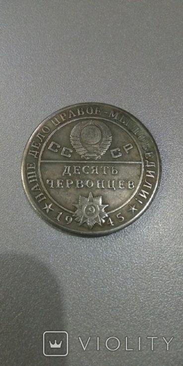 10 червонцев 1945 года маршал СССР Буденный копия, фото №3