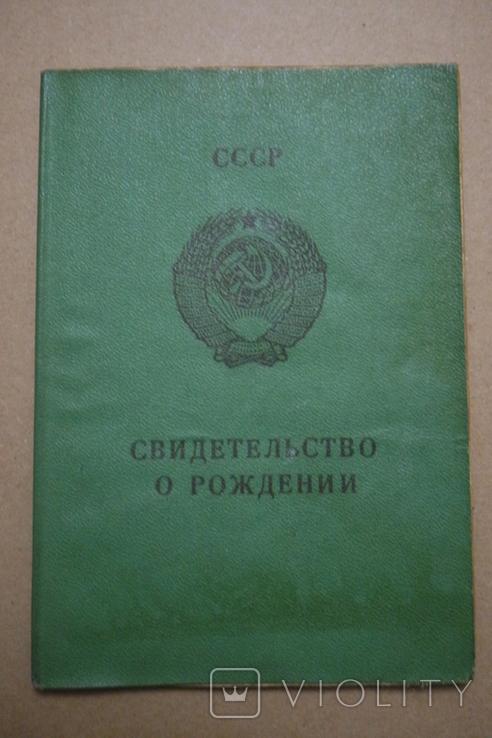 Свидетельство о рождении УССР МТ Гознака 1980г (8), фото №2