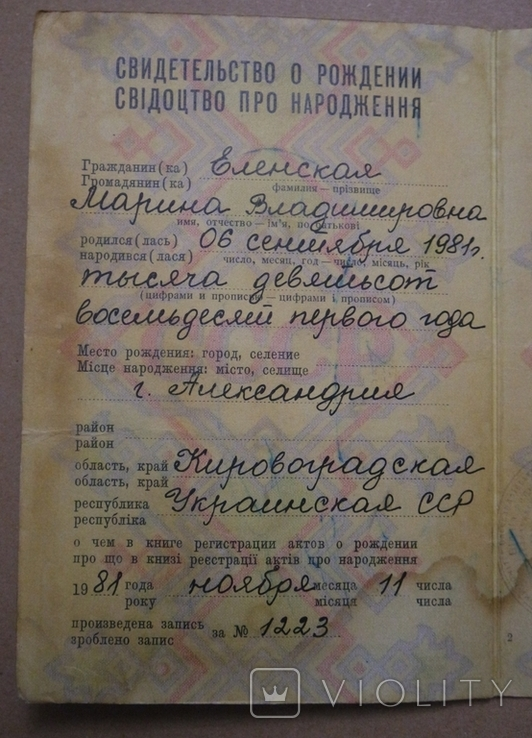Свидетельство о рождении УССР МТ Гознака 1980г (8), фото №3