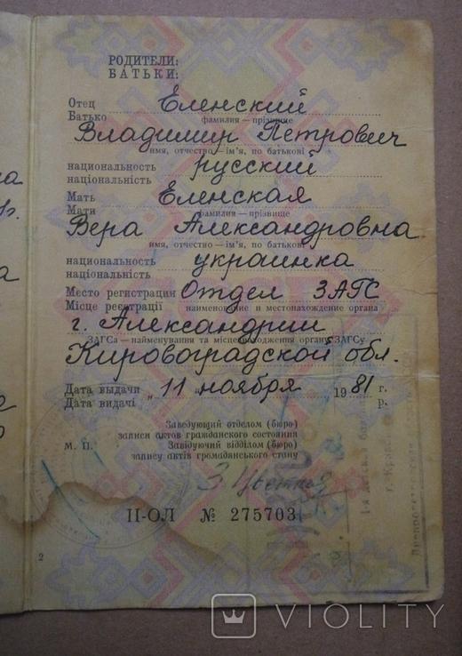 Свидетельство о рождении УССР МТ Гознака 1980г (8), фото №4