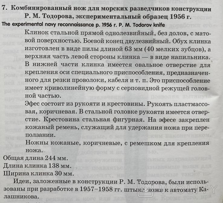 Комбінований ніж морських розвідників Тодорова копія, фото №12