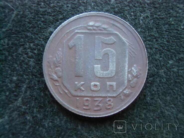 15 копеек 1938 года, фото №2