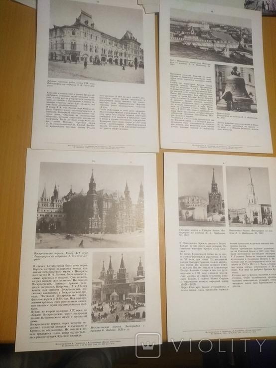 """Старые гравюры и фотографии """"Москва златоглавая"""" 36 шт .комплект, фото №5"""