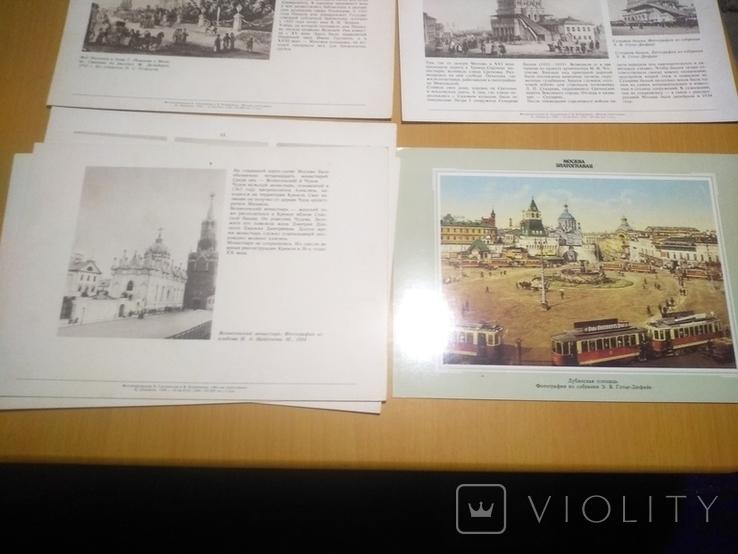 """Старые гравюры и фотографии """"Москва златоглавая"""" 36 шт .комплект, фото №9"""