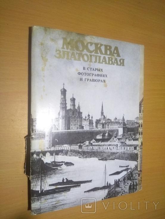"""Старые гравюры и фотографии """"Москва златоглавая"""" 36 шт .комплект, фото №10"""