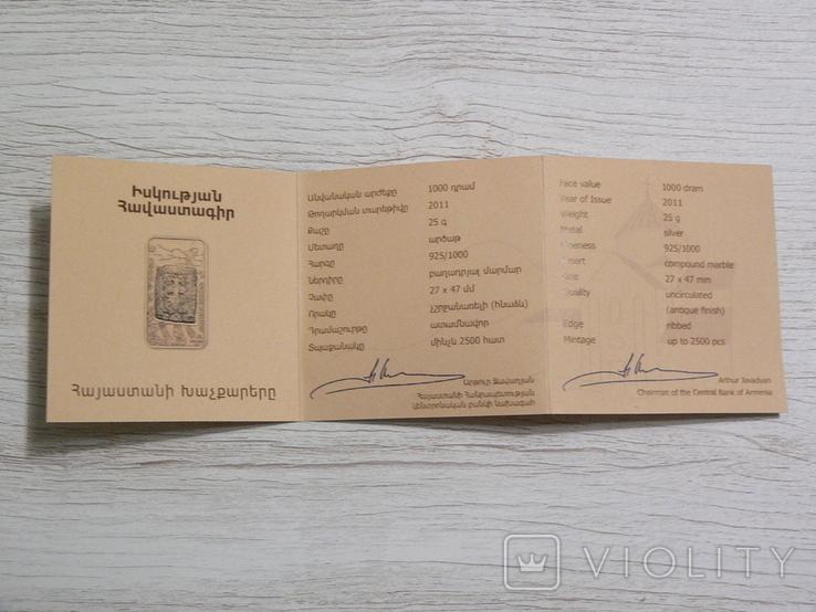 ХАЧКАР (Крест-камень) МОНАСТЫРЯ ГНДЕВАНК - серебро, вставка из мрамора - ПОЛНЫЙ КОМПЛЕКТ, фото №6