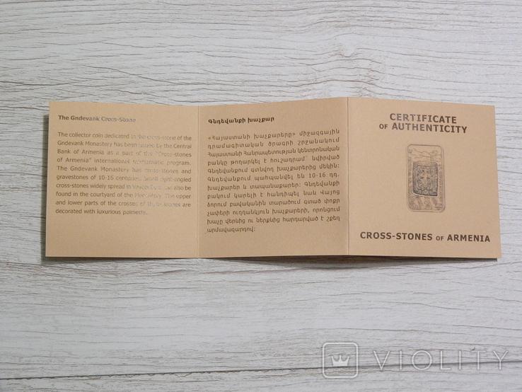 ХАЧКАР (Крест-камень) МОНАСТЫРЯ ГНДЕВАНК - серебро, вставка из мрамора - ПОЛНЫЙ КОМПЛЕКТ, фото №7