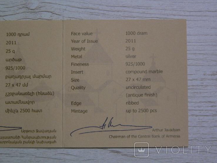 ХАЧКАР (Крест-камень) МОНАСТЫРЯ ГОШАВАНК - серебро, вставка из мрамора - ПОЛНЫЙ КОМПЛЕКТ, фото №7