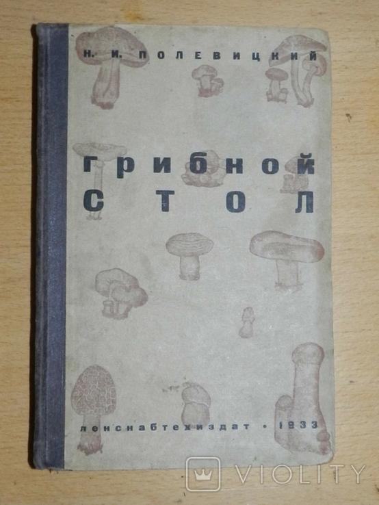 Н.И. Полевицкий. Грибной стол. 1933 г., фото №2