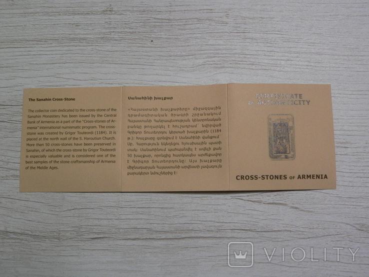 ХАЧКАР (Крест-камень) МОНАСТЫРЯ САНАИН - серебро, вставка из мрамора - ПОЛНЫЙ КОМПЛЕКТ, фото №8