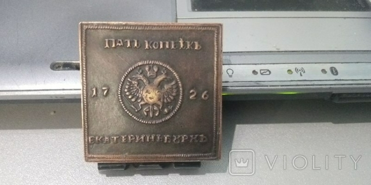 5 копеек 1726 Екатеринбург копия, фото №2