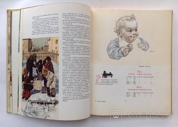 1959  Детское питание., фото №8