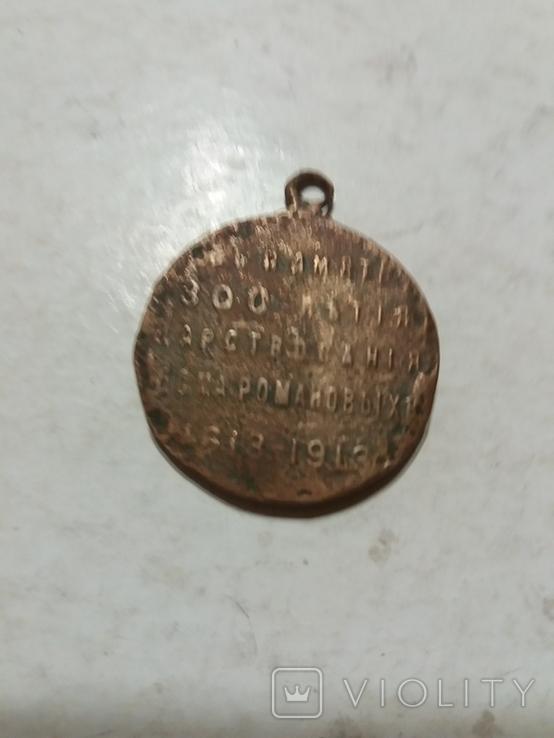 Медаль 300 років Романовим,стара копія., фото №3