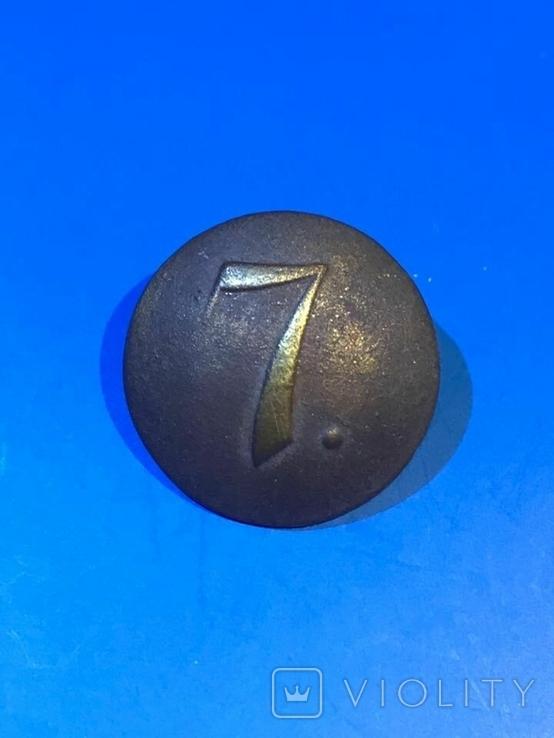 Пуговица 7-го пехотного полка царской армии, фото №2