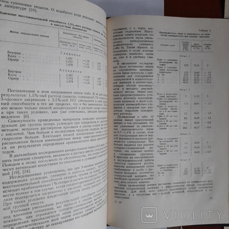 Всесоюзный НИИ спиртовой и ликеро-водочной промышленостиТруды выпуск 2 1955р., фото №5