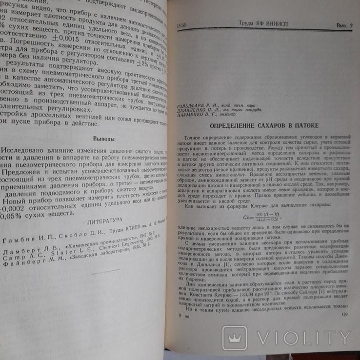 Всесоюзный НИИ спиртовой и ликеро-водочной промышленостиТруды выпуск 2 1955р., фото №6