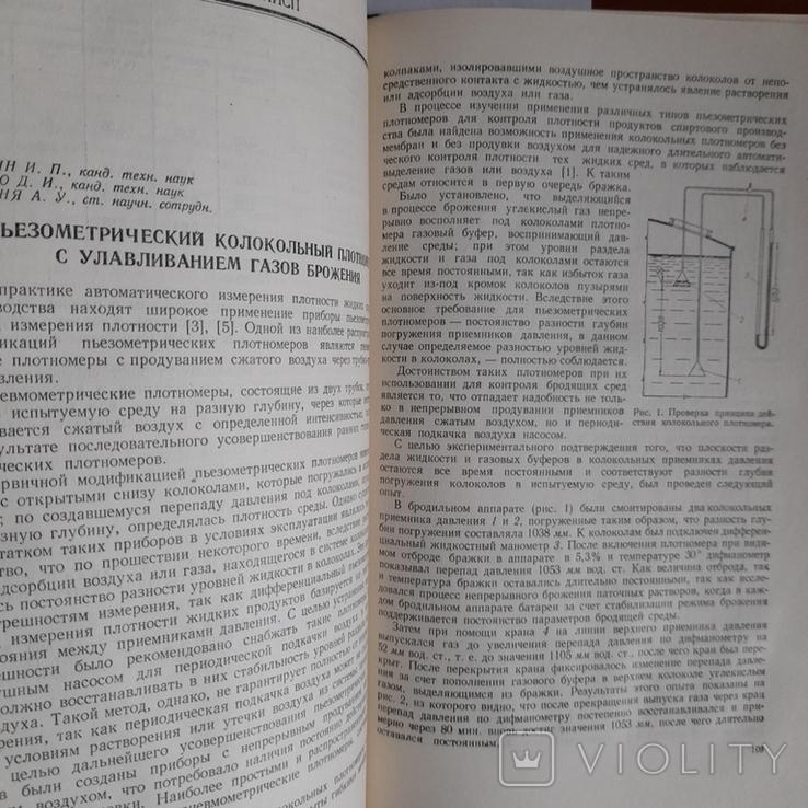 Всесоюзный НИИ спиртовой и ликеро-водочной промышленостиТруды выпуск 2 1955р., фото №7