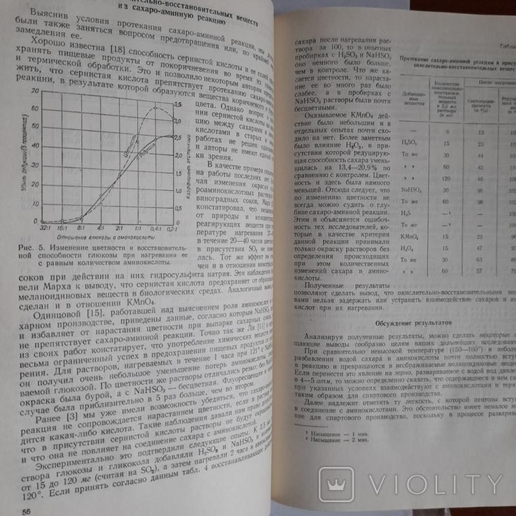 Всесоюзный НИИ спиртовой и ликеро-водочной промышленостиТруды выпуск 2 1955р., фото №9